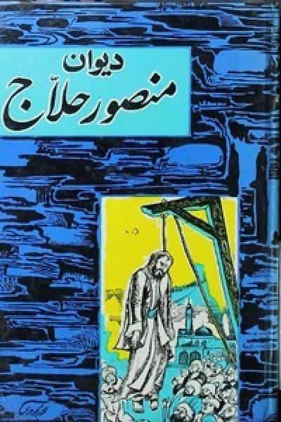 کتاب دیوان کامل منصور حلاج-نوشته داوود شیرازی