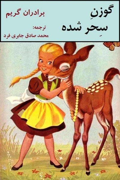 کتاب گوزن سحر شده-نویسنده: برادران گریم