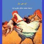 کتاب خوراک خدایان-نویسنده: هربرت جورج ولز