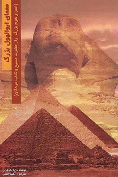 معمای ابوالهول بزرگ-نوشته ژرژ باربارن
