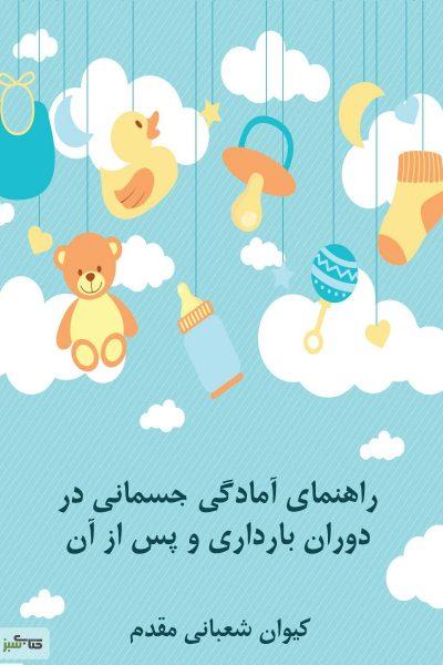 کتاب راهنمای آمادگی جسمانی در دوران بارداری و پس از آن-نوشته کیوان شعبانی مقدم