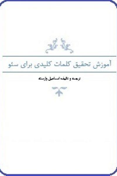 کتاب آموزش تحقیق کلمات کلیدی برای سئو-نوشته اسماعیل وارسته