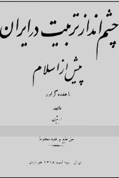 کتاب چشم انداز تربیت در ایران پیش از اسلام