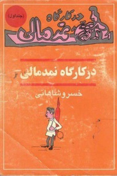 کتاب در کارگاه نمد مالی-نوشتهخسرو شاهانی