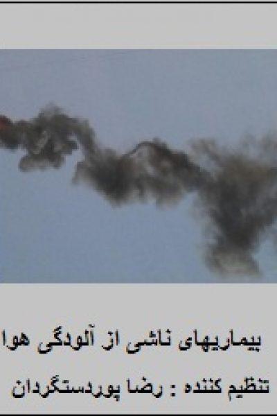 کتاب دانشنامه بیماریهای ناشی از آلودگی هوا