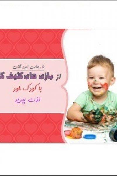 کتاب از بازیهای کثیف کاری با کودک خود لذت ببرید