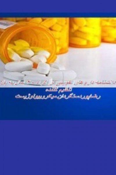 کتاب دانشنامه داروهای تقویتی در افراد ۴۰ سال