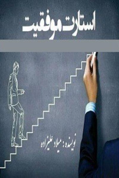 کتاب استارت موتور موفقیت-نوشته میلاد علیزاده