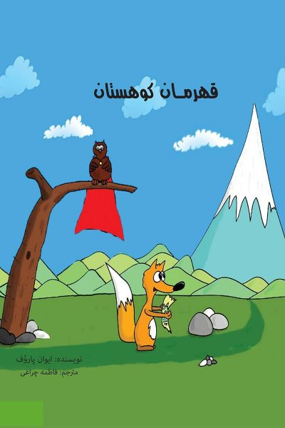 کتاب قهرمان کوهستان-نوشته لطف الله لطفی