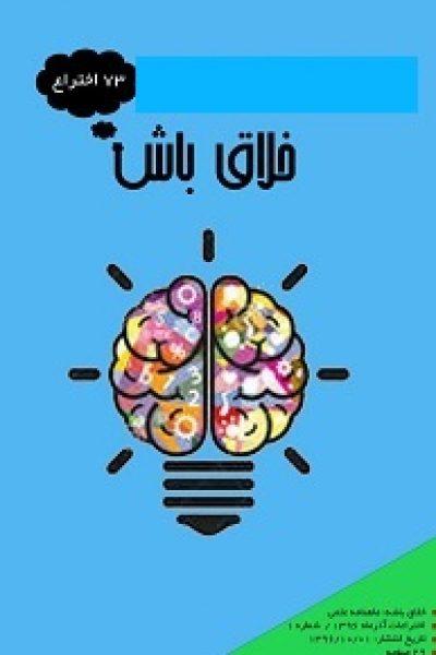 کتاب خلاق باش-نوشته محمد کشاورزی