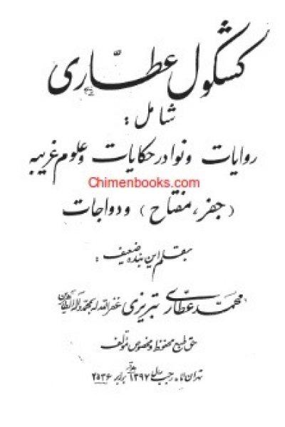 دانلود کتاب کشکول عطاری – نوشته محمد عطاری تبریزی