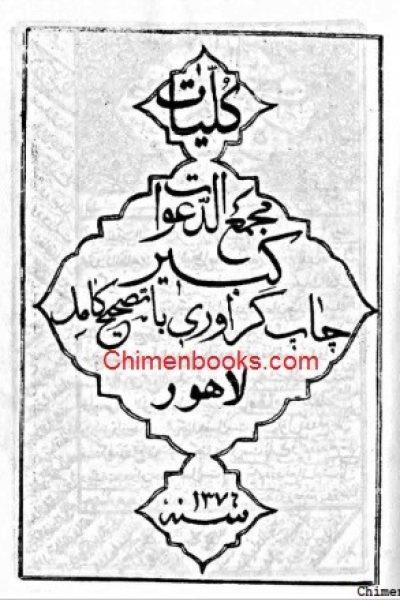 کتاب کلیات مجمع الدعوات کبیر – دو ویرایش مختلف
