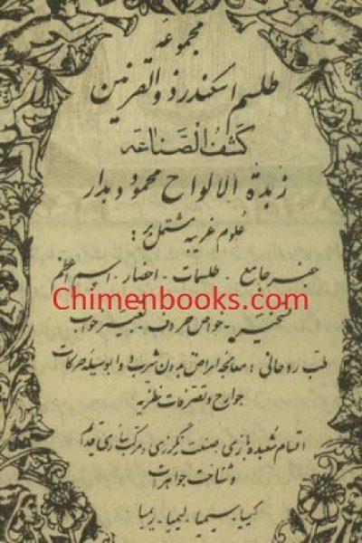 کتاب مجموعه طلسم اسکندر ذوالقرنین – نوشته زبده الالواح محمود دهدار
