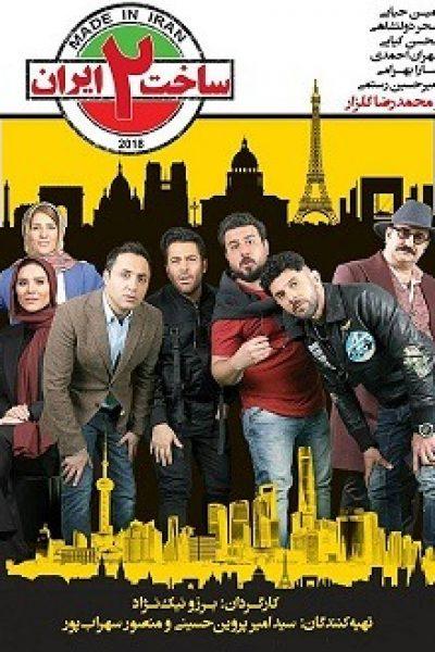 دانلود سریال ساخت ایران فصل دوم قسمت اول – دانلود قانونی