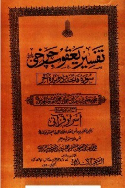 تفسیر یعقوب چرخی – سوره فاتحه و دو پاره آخر و اسرار قرآنی