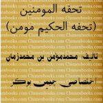 تحفه المومنین یا تحفه الحکیم مومن - نوشته: محمدمؤمن بن محمدزمان تنکابنی دیلمی (اختصاصی)