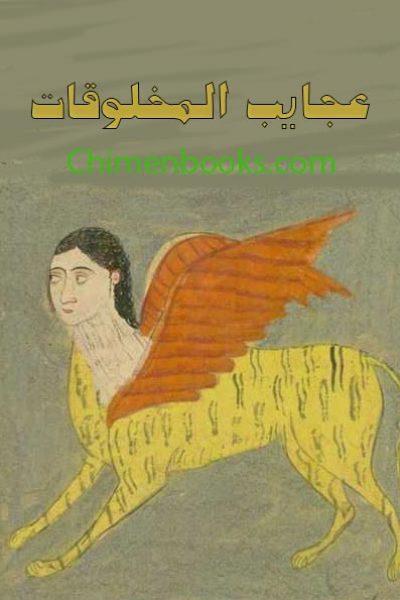 کتاب عجایب المخلوقات و غرایب الموجودات (نسخه کامل)