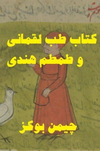 کتاب طب لقمانی و طمطم هندی – نسخه فارسی و کمیاب