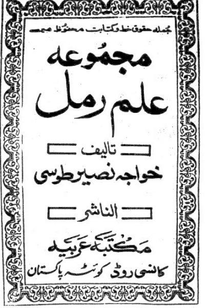 دانلود کتاب علم رمل طوسی – نوشته خواجه نصیر طوسی