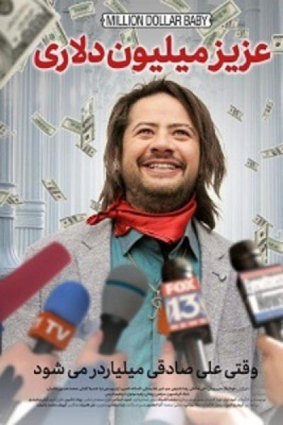 دانلود فیلم عزیز میلیون دلاری – دانلود قانونی
