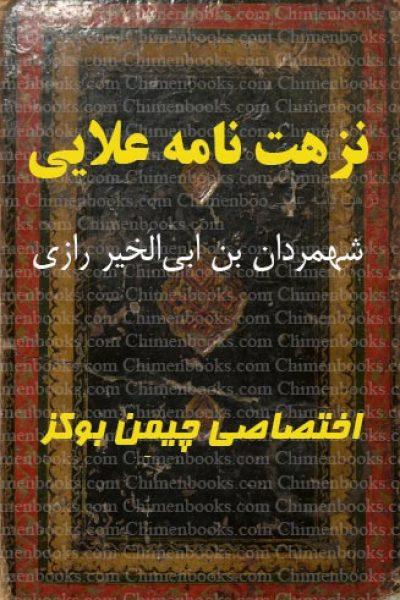 نزهت نامه علایی نوشته شهمردان بن ابیالخیر رازی (اختصاصی)