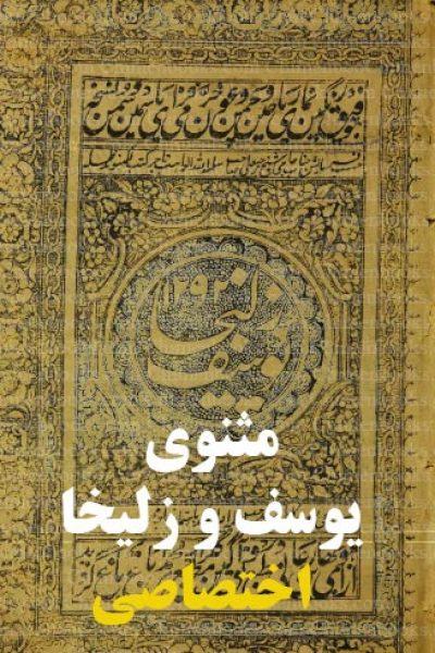 دانلود مثنوی یوسف و زلیخا – نسخه خطی سال ۱۲۹۲ قمری – اختصاصی