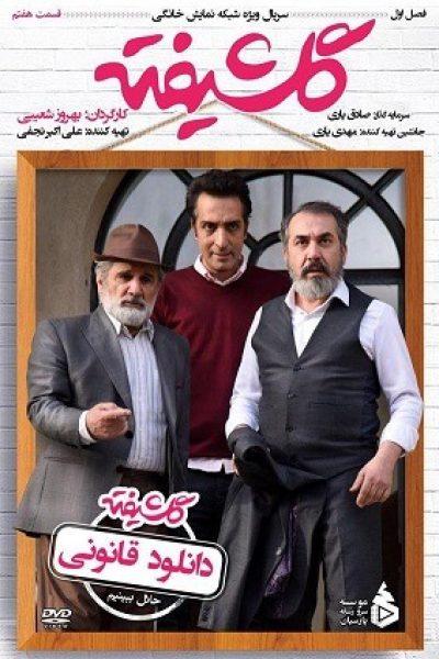 دانلود سریال گلشیفته قسمت هفتم – دانلود قانونی