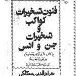 دانلود کتاب فنون تسخیرات کواکب و تسخیرات جن و انس سراج الدین سکاکی