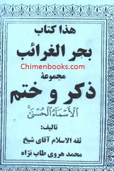دانلود کتاب بحر الغرائب مجموعه ذکر و ختم اسماء الحسنی