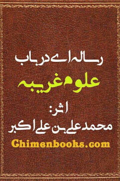 دانلود رساله ای در علوم غریبه اثر محمد علی بن علی اکبر – کمیاب