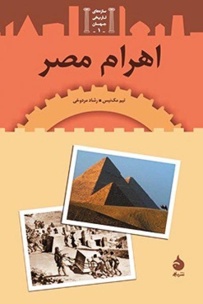دانلود کتاب اهرام مصر – نوشته تیم مک نیس – تاریخی