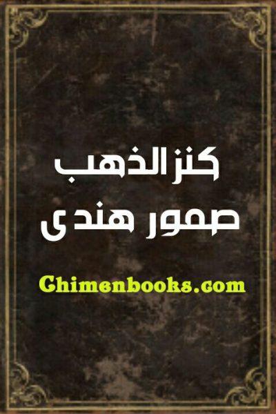 دانلود کتاب کنزالذهب-صمور هندی-سحر الکهان-نسخه کامل