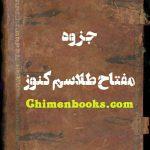 دانلود مفتاح طلاسم کنوز-مفتاح طلاسم-نویسنده ناشناس