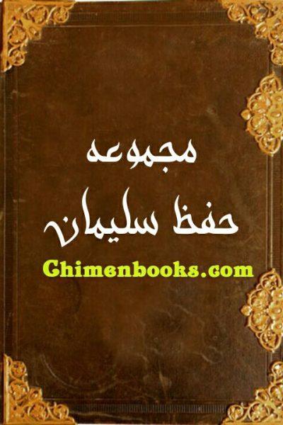 دانلود مجموعه حفظ سلیمان-کتاب حفظ سلیمان-نویسنده ناشناس