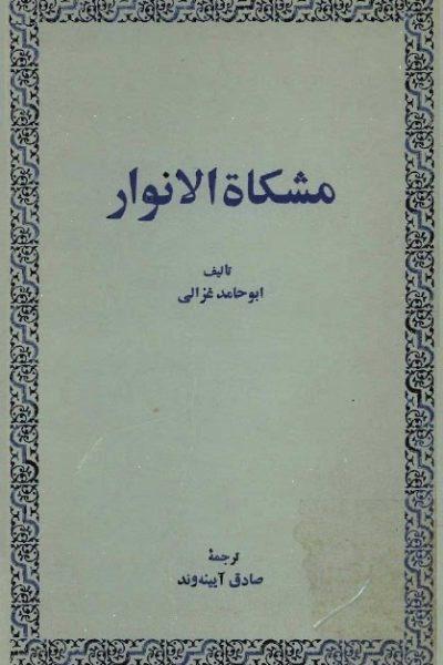 دانلود کتاب مشکات الانوار- نوشته ابو حامد غزالی