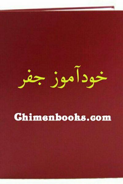 دانلود خودآموز جفر-مجموعه دو جلدی-نسخه چاپی