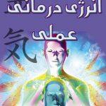 دانلود کتاب انرژی درمانی عملی نوشته دکتر حسن رهبر زاده