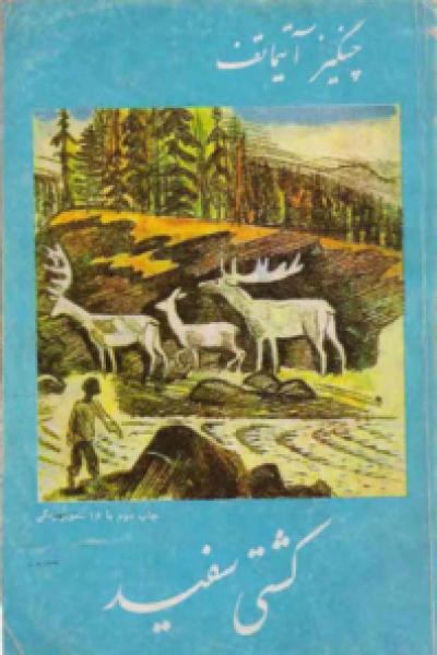 دانلود کتاب کشتی سفید-کشتی سفید-نوشته چنگیز آیتماتف