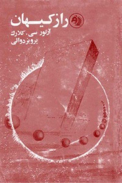 دانلود کتاب راز کیهان نوشته آرتور سی. کلارک