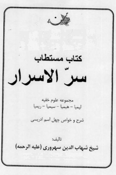 دانلود کتاب سرالاسرار سهروردی – نوشته شیخ شهاب الدین سهروردی