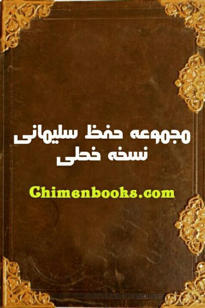 دانلود مجموعه حفظ سلیمانی نسخه خطی – نویسنده ناشناس
