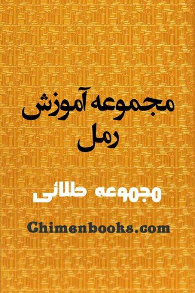 دانلود آموزش رمل – مجموعه طلایی – شامل ۱۱ کتاب