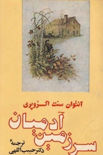 دانلود کتاب سرزمین آدمیان – نوشته آنتوان دو سنت اگزوپری