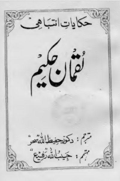 دانلود کتاب حکایات لقمان حکیم – چاپ افغانستان
