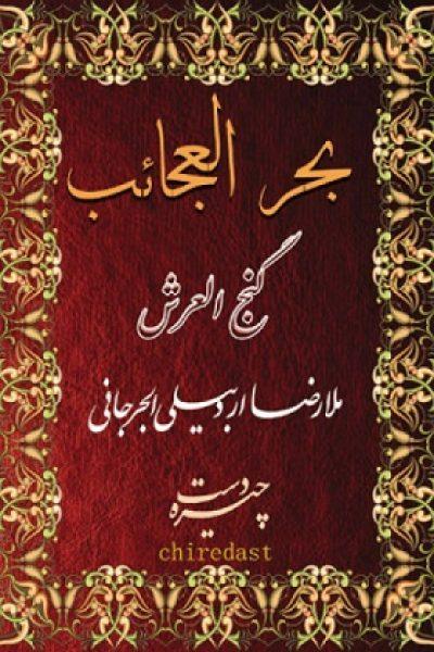 بحر العجایب گنج العرش نوشته ملارضا اردبیلی جرجانی (نسخه کامل)