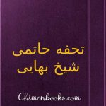 دانلود کتاب تحفه حاتمی شیخ بهایی (صد رساله در نجوم)