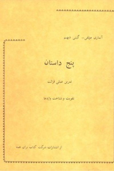 دانلود کتاب پنج داستان (فرانسوی – فارسی)