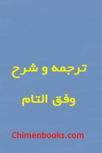ترجمه و شرح وفق التام نسخه خطی وفق تام