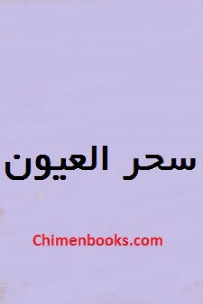 سحر العیون سیمیا و ریمیا خطی علوم غریبه