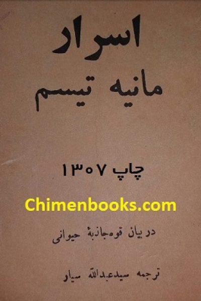 اسرار مانیه تیسم دو جلد چاپ ۱۳۰۷ چاپی